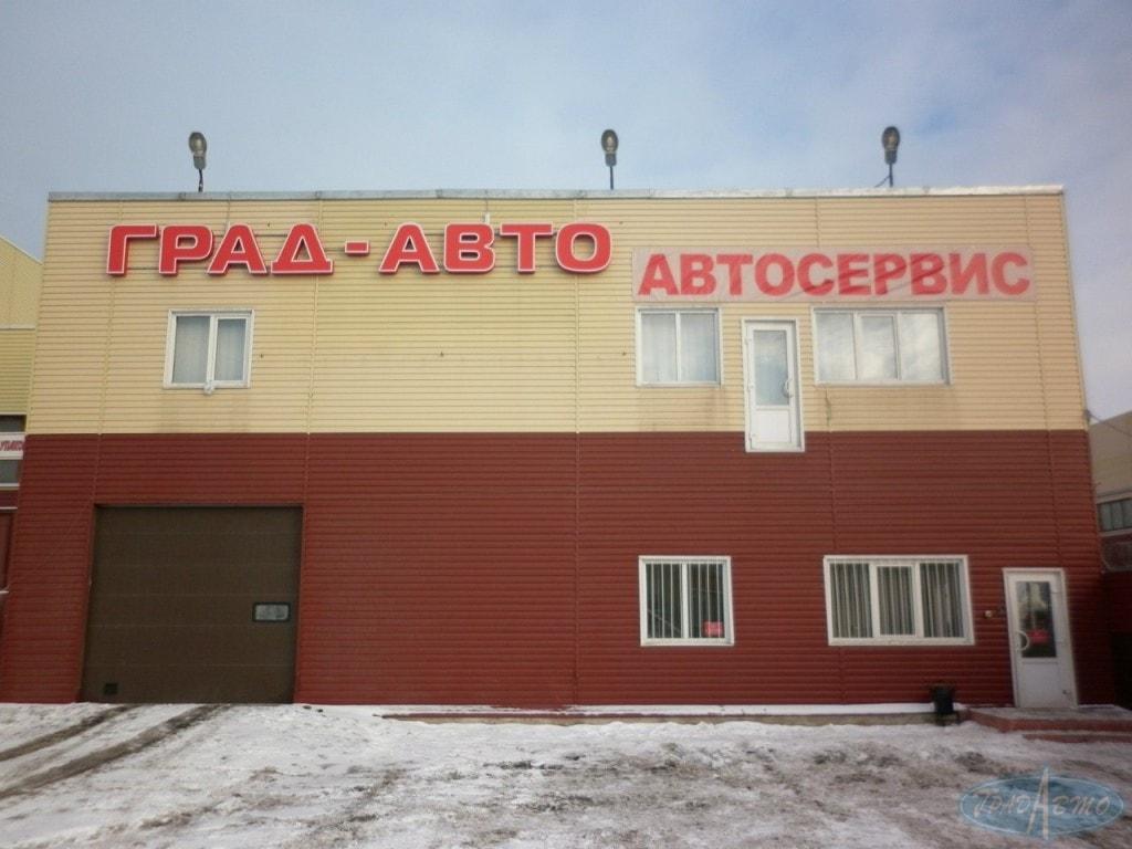 Автосервис Град Авто в Приморском районе